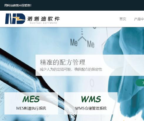 诺塔迪软件公司网站更新
