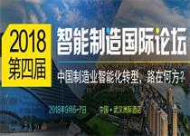 2018(第四届)智能制造国际论坛即将盛大召开