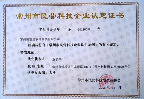 恭喜诺塔迪软件公司通过民营科技企业认证
