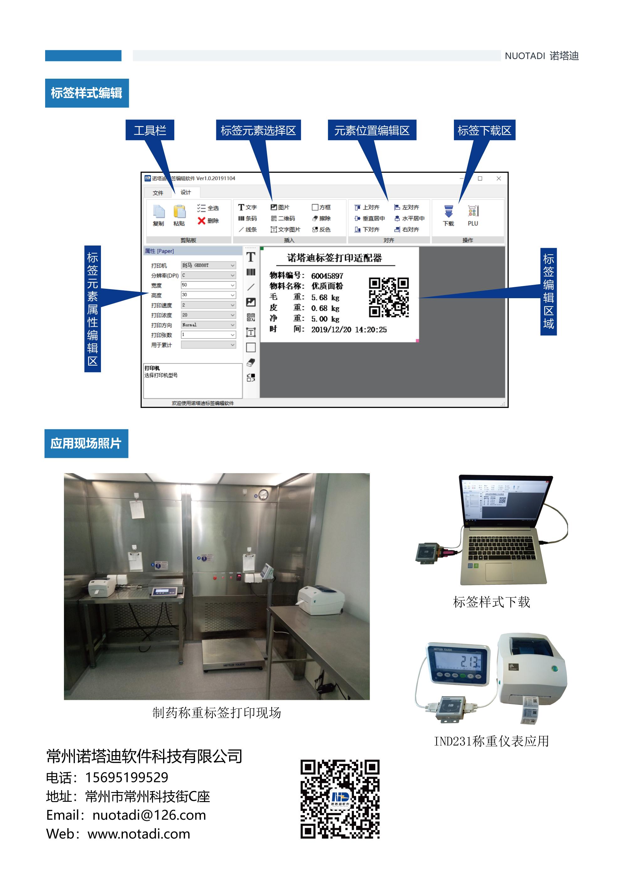 NTDX01产品说明_2.jpg